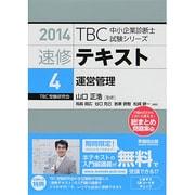 速修テキスト〈4〉運営管理〈2014年版〉(TBC中小企業診断士試験シリーズ) [単行本]