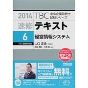 速修テキスト〈6〉経営情報システム〈2014年版〉(TBC中小企業診断士試験シリーズ) [単行本]