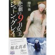 悲劇の9日女王 ジェーン・グレイ [単行本]
