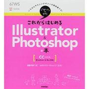 これからはじめるIllustrator & Photoshopの本―CC対応版(デザインの学校) [単行本]