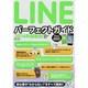 LINEパーフェクトガイド 2014年最新版(超トリセツ) [単行本]