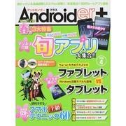 Androider+ (アンドロイダー・プラス) 2014年 04月号 [雑誌]
