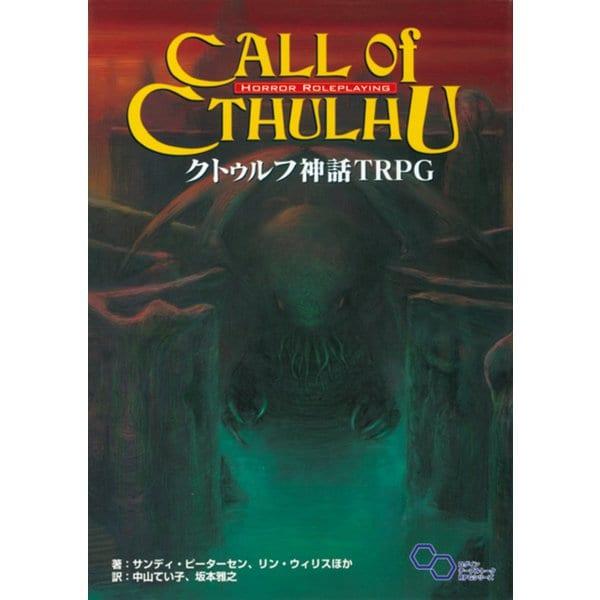 クトゥルフ神話TRPG(ログインテーブルトークRPGシリーズ) [単行本]