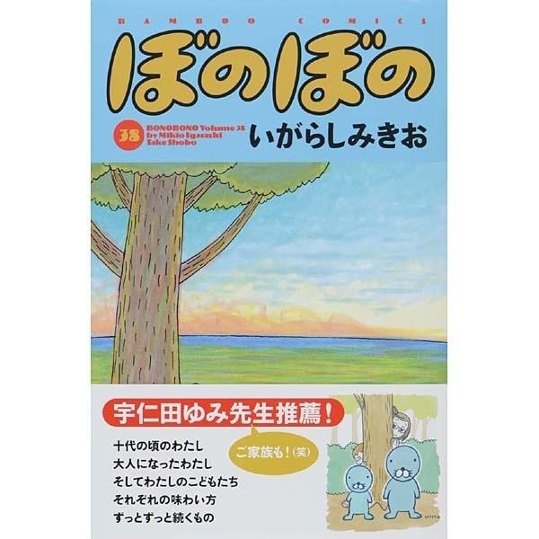 ぼのぼの 38(バンブー・コミックス) [コミック]