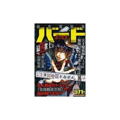 麻雀魔術師バード 最凶雀士編(バンブー・コミックス) [コミック]