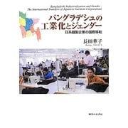 バングラデシュの工業化とジェンダー―日系縫製企業の国際移転 [単行本]