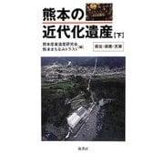 熊本の近代化遺産〈下〉県北・県南・天草 [単行本]