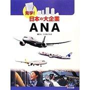 見学!日本の大企業ANA [図鑑]