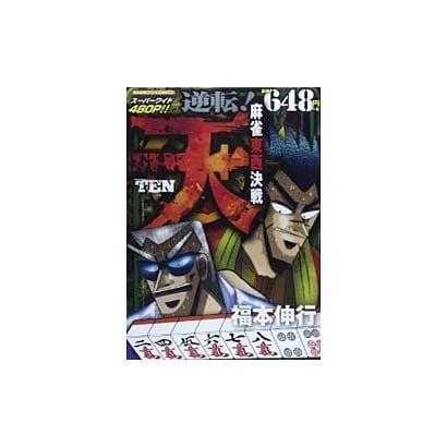 天逆転!麻雀東西決戦(バンブー・コミックス) [コミック]