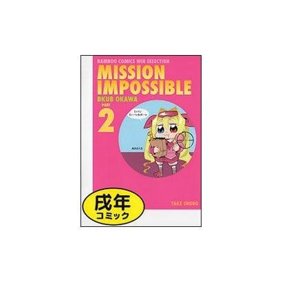 ミッソンインパッセボーゥ 2(バンブーコミックス WIN SELECTION) [コミック]
