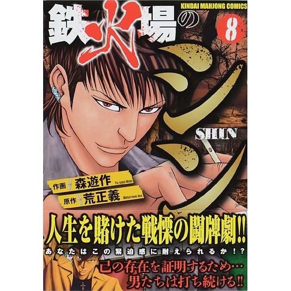 鉄火場のシン 8(近代麻雀コミックス) [コミック]