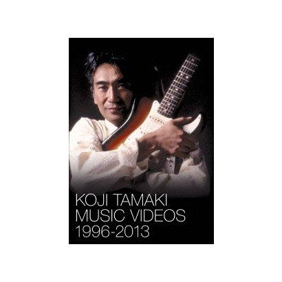 玉置浩二/KOJI TAMAKI MUSIC VIDEOS 1996-2013 [DVD]