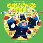 われらモグラの応援団! (2014年ビクター運動会ベスト 3)