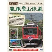 鉄道日和 小さな旅みつけた ♯6 箱根登山鉄道