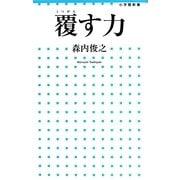 覆す力(小学館新書) [新書]
