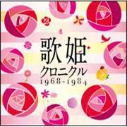 歌姫クロニクル~1968-1984~