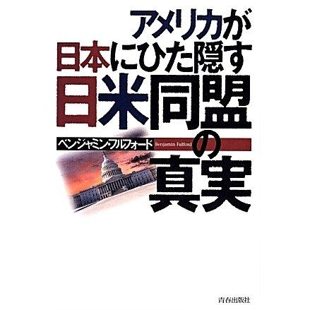 アメリカが日本にひた隠す日米同盟の真実 [単行本]