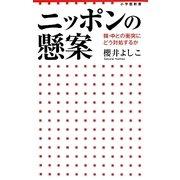 ニッポンの懸案―韓・中との衝突にどう対処するか(小学館新書) [新書]