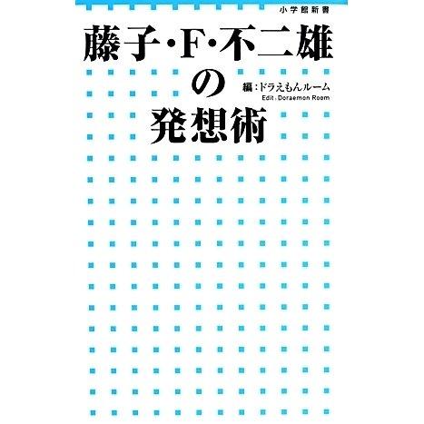 藤子・F・不二雄の発想術(小学館新書) [新書]