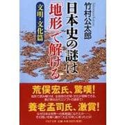 日本史の謎は「地形」で解ける―文明・文化篇(PHP文庫) [文庫]