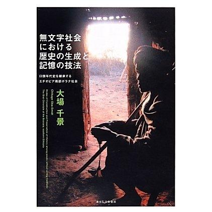 無文字社会における歴史の生成と記憶の技法―口頭年代史を継承するエチオピア南部ボラナ社会 [単行本]