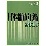 日本都市年鑑〈71(平成25年版)〉 [単行本]