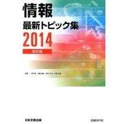 情報最新トピック集 2014 高校版 [単行本]