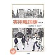 実用韓国語 改訂版