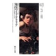 触覚のイコノグラフィア―ダフネ・蜥蜴・洗礼者聖ヨハネの舌(感覚のラビュリントゥス〈4〉) [単行本]