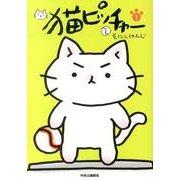 猫ピッチャー 1 [コミック]