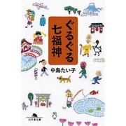ぐるぐる七福神(幻冬舎文庫) [文庫]