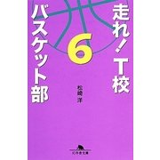 走れ!T校バスケット部〈6〉(幻冬舎文庫) [文庫]