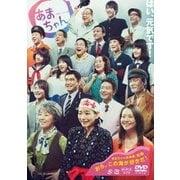 連続テレビ小説 あまちゃん 総集編 (NHK DVD)