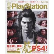 電撃 PlayStation (プレイステーション) 2014年 3/13号 [雑誌]