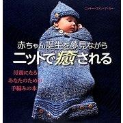 赤ちゃん誕生を夢見ながらニットで癒される [単行本]