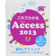これでわかるAccess2013 [単行本]