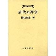 唐代の禅宗(学術叢書・禅仏教) [全集叢書]