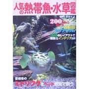 人気の熱帯魚・水草図鑑―200種類以上を紹介・飼い方もこれで安心 [単行本]