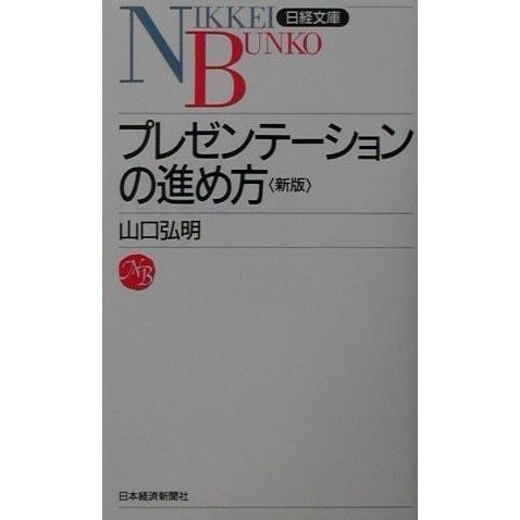 プレゼンテーションの進め方 3版 (日経文庫) [新書]