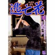 逃亡花 3(ニチブンコミックス) [コミック]
