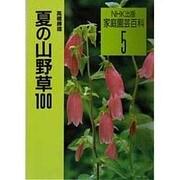 夏の山野草100(家庭園芸百科〈5〉) [全集叢書]