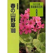 春の山野草100(家庭園芸百科〈8〉) [全集叢書]