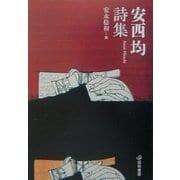 安西均詩集(芸林21世紀文庫) [文庫]