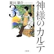 神様のカルテ〈3〉(小学館文庫) [文庫]