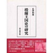 楼蘭王国史の研究 [単行本]