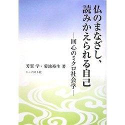 仏のまなざし、読みかえられる自己―回心のミクロ社会学 [単行本]