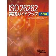 ISO 26262 実践ガイドブック 入門編 [単行本]