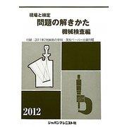 現場と検定問題の解きかた 機械検査編〈2012年版〉 [単行本]