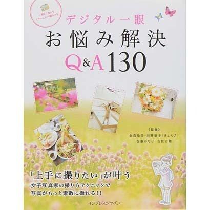 デジタル一眼お悩み解決Q&A130 [単行本]