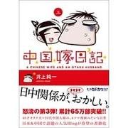 中国嫁日記(三) [単行本]